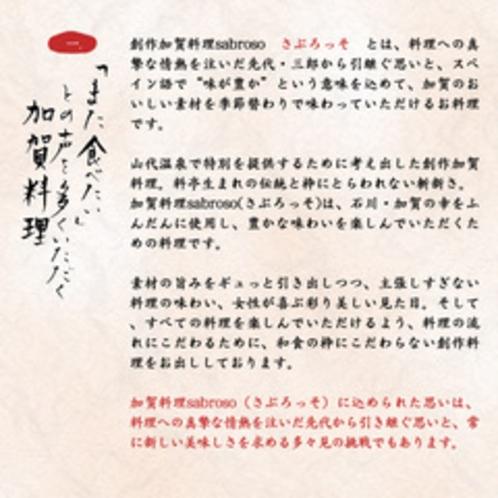 加賀料理sabroso(さぶろっそ)に込められた思いは、 料理への真摯な情熱を注いだ先代から引き継ぐ
