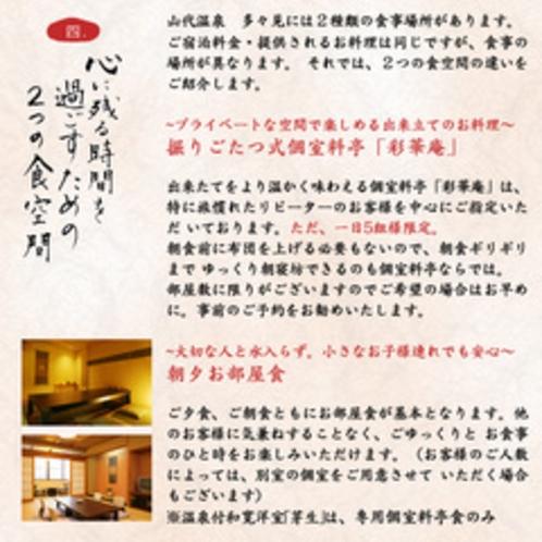 山代温泉 多々見には2種類の食事場所があります。
