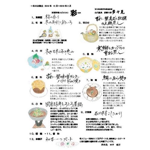『彩』2018年~2019年冬のお品書き