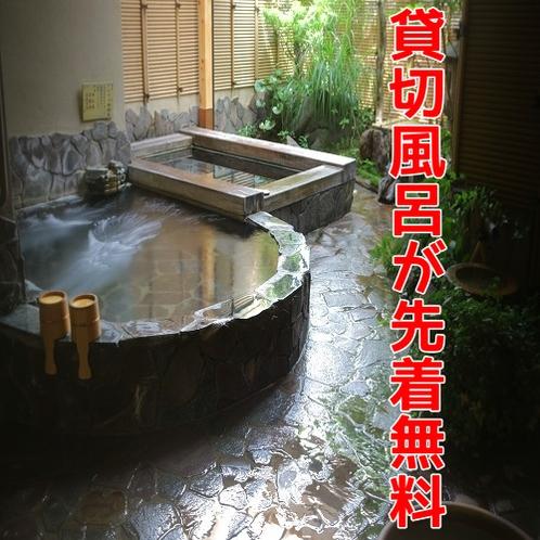 貸切風呂が先着無料