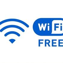 全室Wi-Fi接続無料!