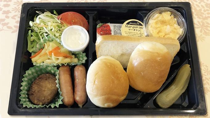 【テイクアウトOK】お部屋にお持ちいただける朝食(和食又は洋食)付プラン