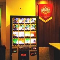 ■ロビーにて飲み物が買えます