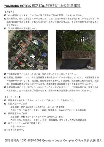 注意事項(日本語)2