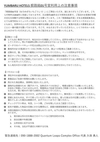 注意事項(日本語)1