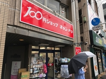 There is a 100yen shop a 4-minute walk.