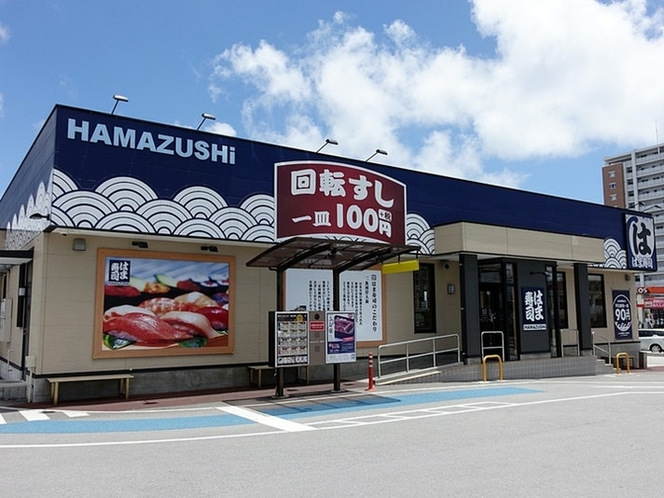 浜寿司北谷伊平店