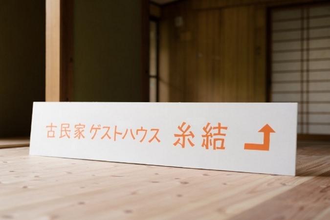 古民家ゲストハウス糸結/民泊【Vacation STAY提供】