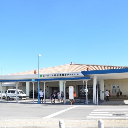 八重山の海の玄関口「離島ターミナル」も徒歩圏内です。
