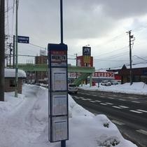 バス停:清田2条1丁目
