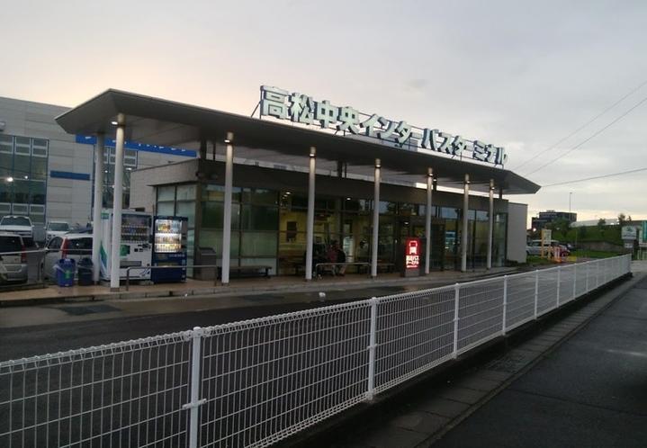 高松中央ICバスターミナルまで徒歩約10分です。(車でお送りします。)