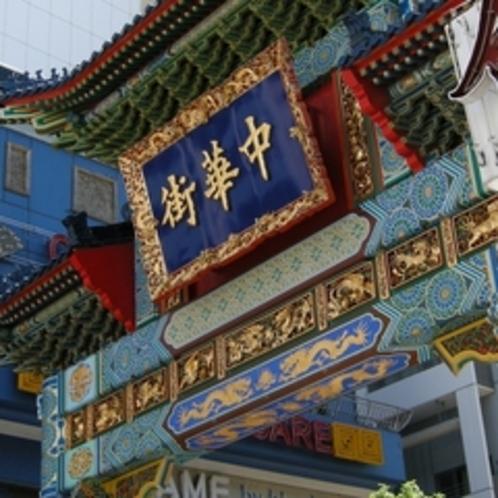 ★横浜中華街★・・・言わずと知れた横浜の定番観光スポット。