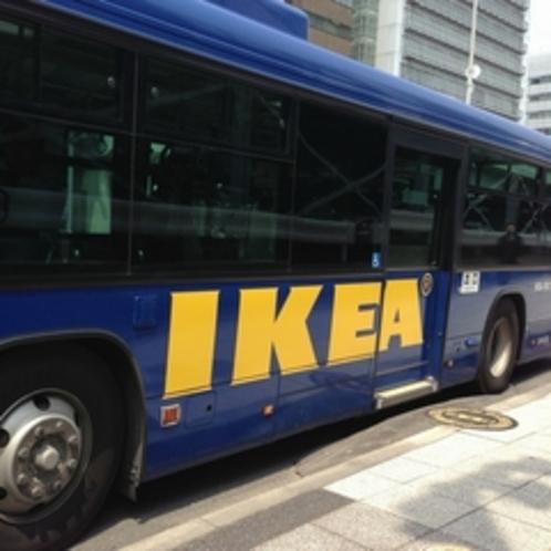 ★IKEA★・・・新横浜駅北口より、IKEA行きのバスが運行しております。