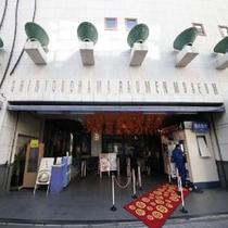 ★新横浜ラーメン博物館★・・・新横浜の名所といえばココ!!当ホテルより徒歩2分!!