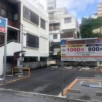 施設数軒隣にある有料駐車場