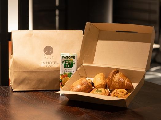 【関西在住者限定】アーリーチェックイン特典付き朝食付きプラン♪京都の魅力を再発見!