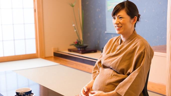 【マタニティ】妊婦さん温ったかプラン