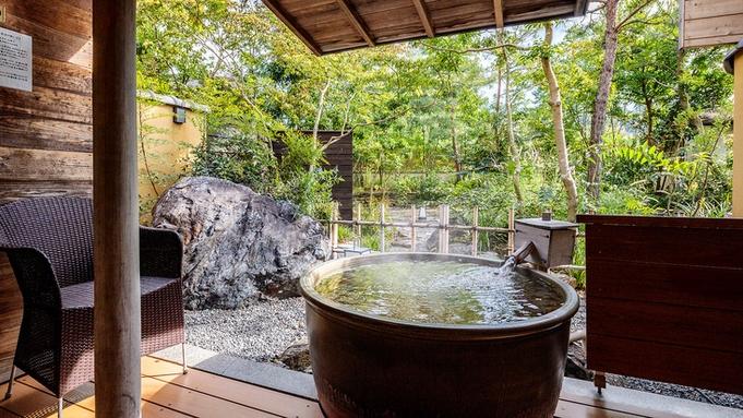 【カップル】露天風呂付客室で過ごす二人だけの休日<特典付>