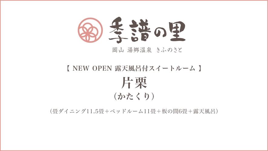 【片栗(かたくり)】露天風呂付スイートルーム(2021年3月NEWOPEN)