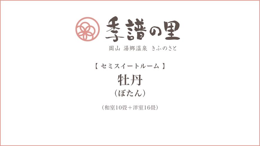 【牡丹(ぼたん)】セミスイートルーム