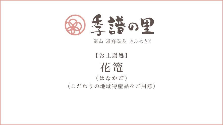 お土産処「花篭」(はなかご)