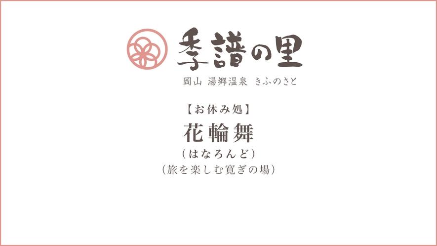 お休み処「花輪舞」(はなろんど)
