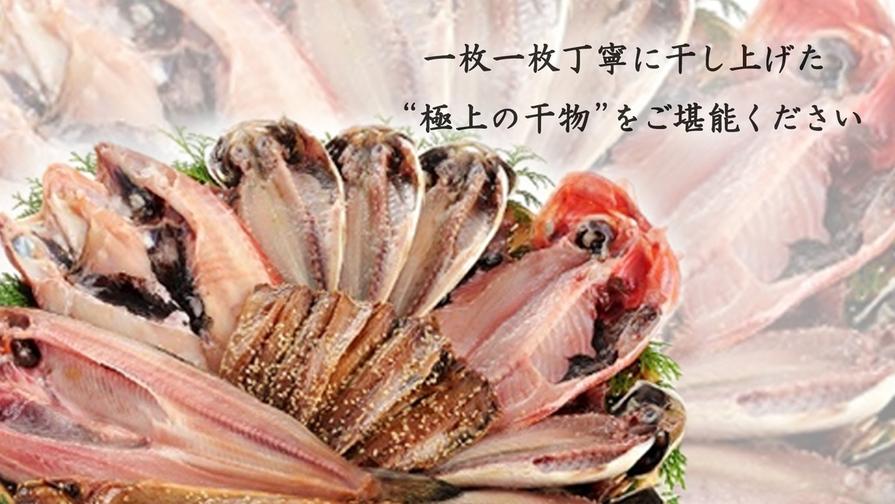 """【お土産付プラン-干物-】干物と言えば沼津!旨味がぎゅっ♪厳選素材を使用した""""こだわりの逸品""""を郵送"""