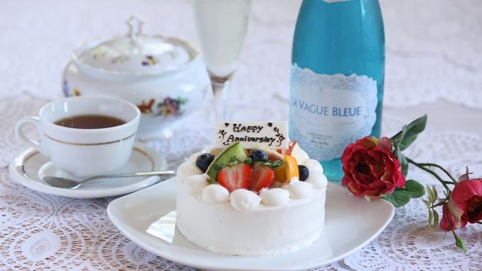 大切なあの人へサプライズ!ホールケーキとスパークリングワインサービス☆お部屋食☆【記念日】