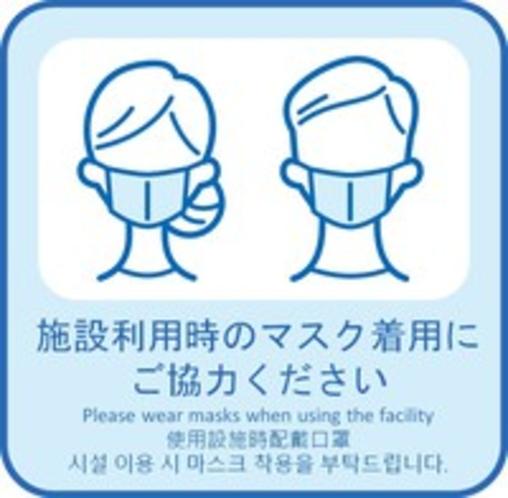 マスク着用にご協力ください