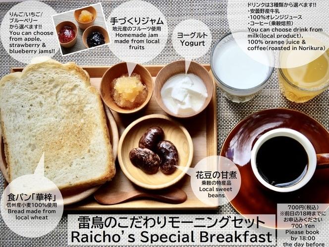 ご朝食(別料金)について