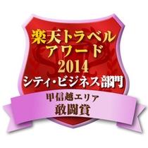 【楽天トラベルアワード2014受賞】             よりよいサービスを目指してまいります。
