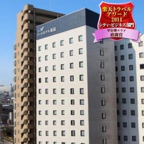 【コートホテル新潟外観】