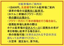 2019.10~駐車場黄色案内