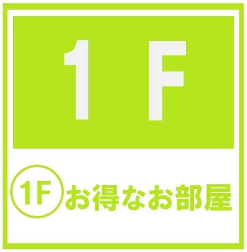 1階用ロゴ