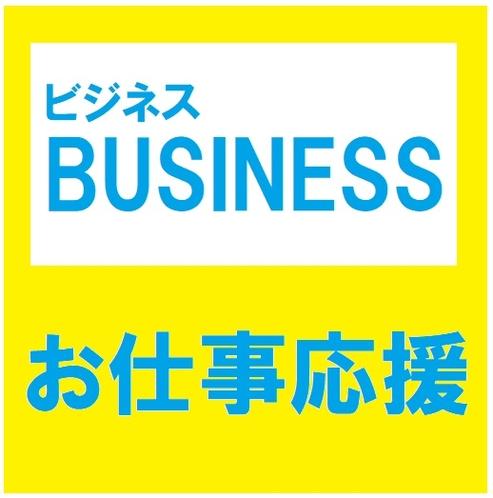 ビジネス応援プラン