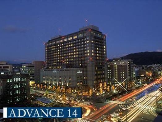 【ADVANCE】14日前早割〜京都を満喫スペシャルプラン 〜(食事なし)【さき楽】