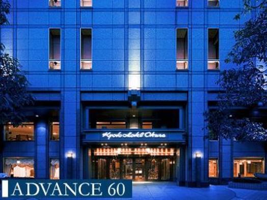 【ADVANCE】60日前の予約で京都をお得にSTAY!(食事なし)【さき楽】