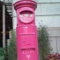 ●ピンクのポスト