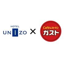 HOTEL UNIZO × ガスト