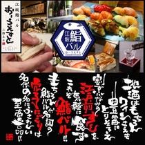 【江坂寿司バルおーうえすと】ゆったりとした店内で鮨+酒を愉しむ!!専門店ならではの鮨をお楽しみくださ