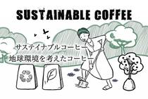 【ヒロコーヒー】地球環境を考えたサスティナブルコーヒー♪