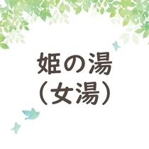 姫の湯(女湯)