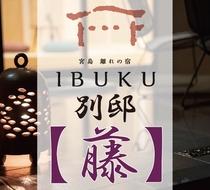 IBUKU 別邸 【藤】