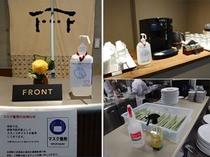 館内の要所にアルコール消毒を設置、厨房でも徹底した除菌を心がけております。