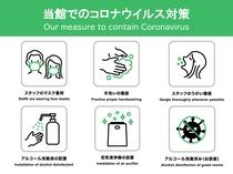 新型コロナウイルス感染拡大防止のため、できる限りの対策を行っております。