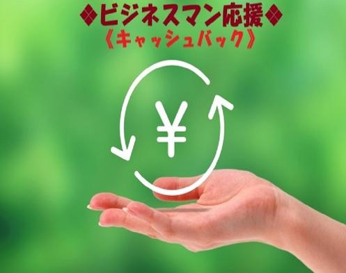 ◆◇◆ビジネスマン応援◆キャッシュバック1000円〜◆朝食有無選択可◆領収書もおまかせ◇◆