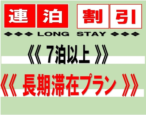 ◆◇◆Long Stay◆◇連泊7泊以上◆◇長期滞在プラン◆◇◆駐車無料・Wifi完備・禁煙◆◇
