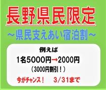 長野県民 宿泊割