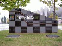 南長野運動公園