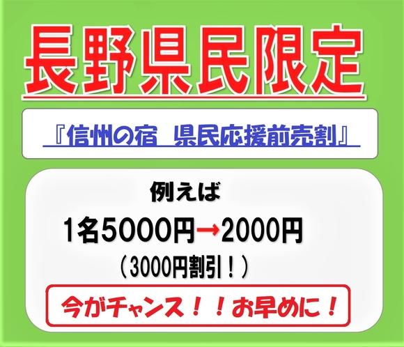 長野県民限定割引